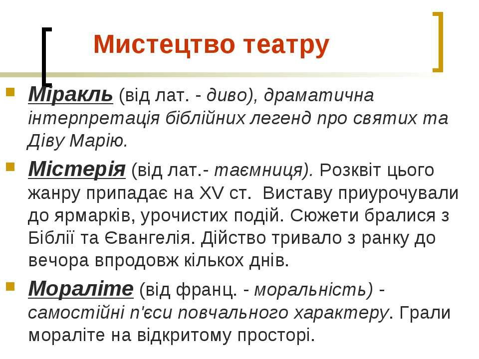 Мистецтво театру Міракль (від лат. - диво), драматична інтерпретація біблійни...