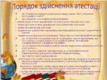 """До 20 вересня адміністрація школи видає наказ """" Про створення атестаційної ко..."""