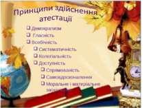 Демократизм Гласність Всебічність Систематичність Колегіальність Доступність ...
