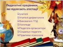 учителі Учителі-дефектологи Вихователі ГПД Логопеди Педагоги-організатори Соц...
