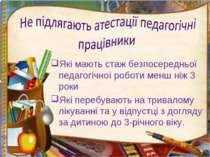 Які мають стаж безпосередньої педагогічної роботи менш ніж 3 роки Які перебув...