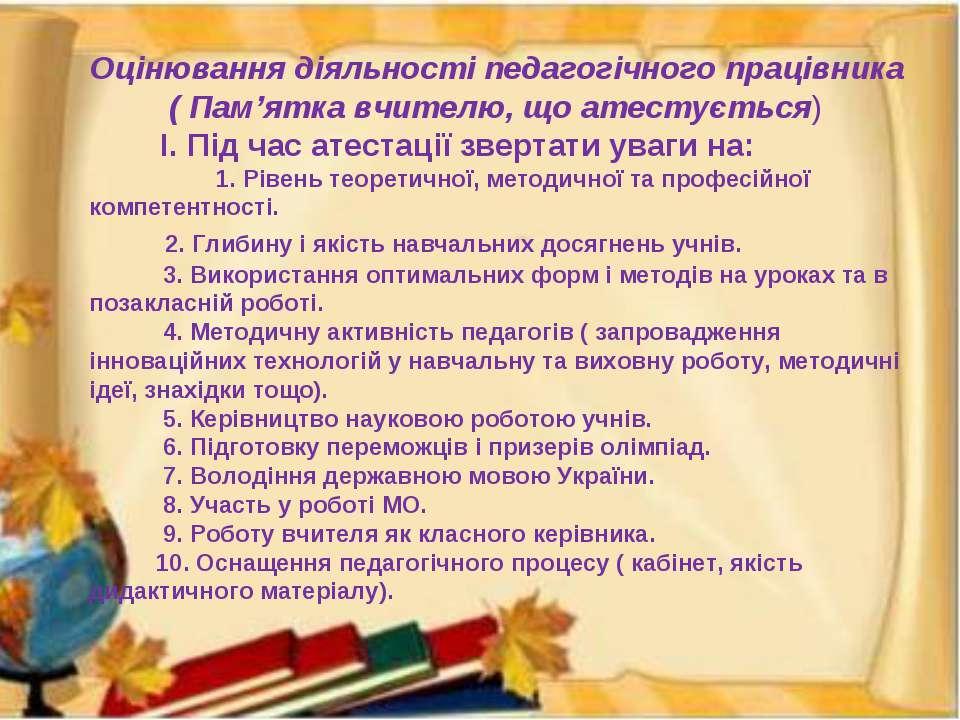 Оцінювання діяльності педагогічного працівника ( Пам'ятка вчителю, що атестує...