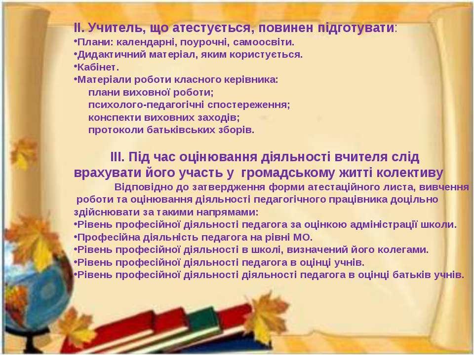 ІІ. Учитель, що атестується, повинен підготувати: Плани: календарні, поурочні...