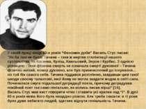 """У своїй працi кiнця 60-х рокiв """"Феномен доби"""" Василь Стус писав: """"Як би там н..."""