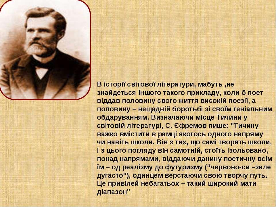 В iсторiї свiтової лiтератури, мабуть ,не знайдеться iншого такого прикладу, ...
