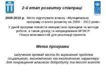 2-й етап розвитку співпраці 2009-2010 р. Місто підготувало власну «Муніципаль...