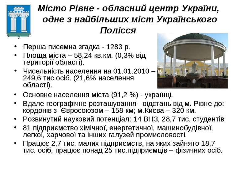 Місто Рівне - обласний центр України, одне з найбільших міст Українського Пол...