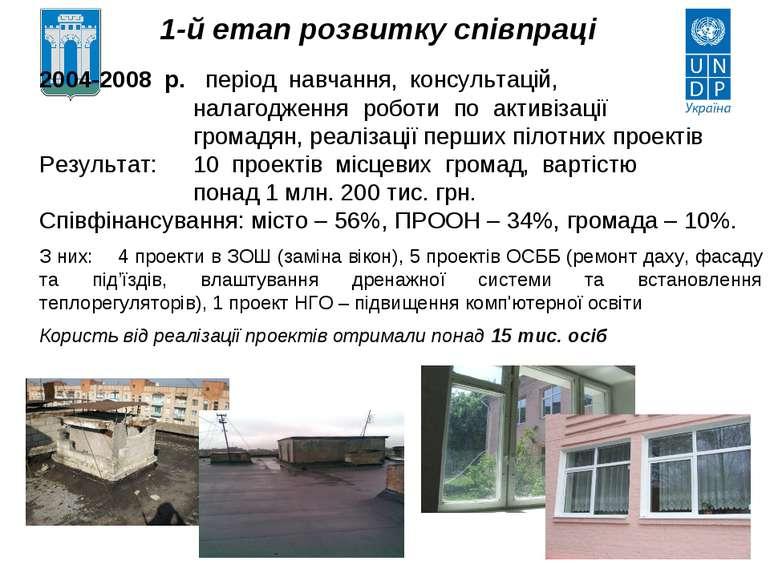 1-й етап розвитку співпраці 2004-2008 р. період навчання, консультацій, налаг...
