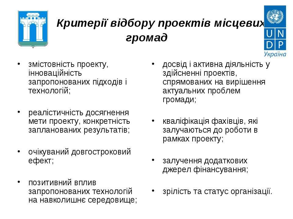 Критерії відбору проектів місцевих громад змістовність проекту, інноваційніст...