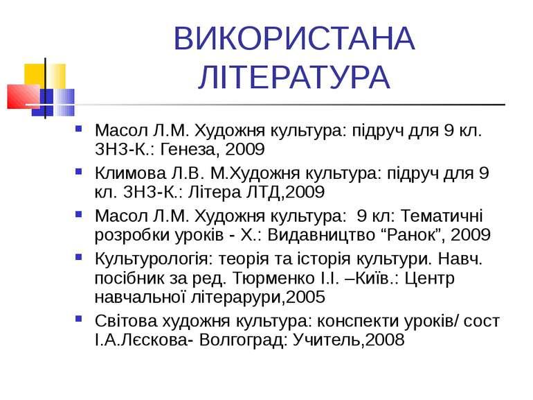 ВИКОРИСТАНА ЛІТЕРАТУРА Масол Л.М. Художня культура: підруч для 9 кл. ЗНЗ-К.: ...