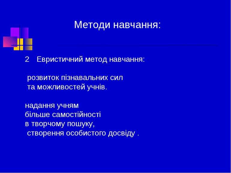 Методи навчання: Евристичний метод навчання: розвиток пізнавальних сил та мож...