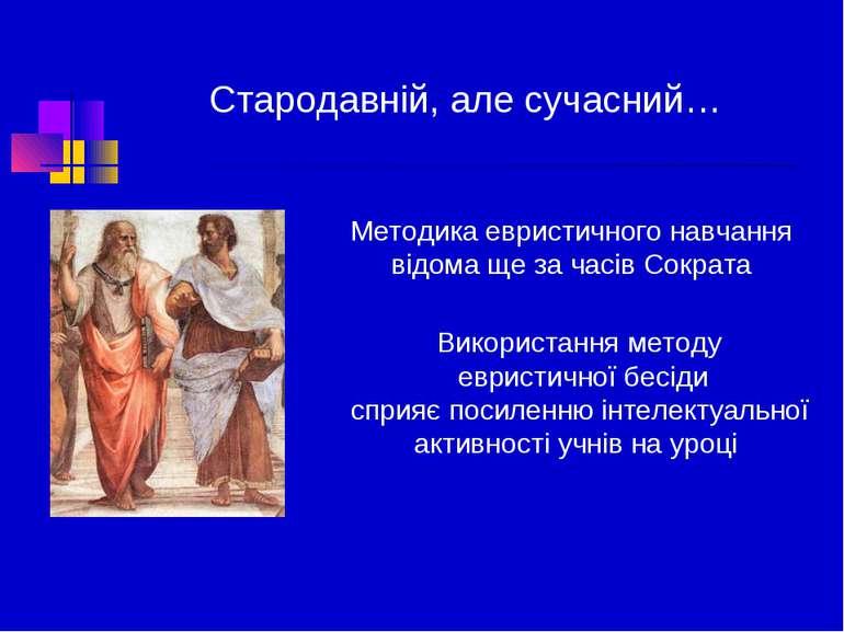 Стародавній, але сучасний… Методика евристичного навчання відома ще за часів ...