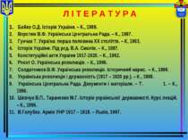 Л І Т Е Р А Т У Р А Бойко О.Д. Історія України. – К., 1999. Верстюк В.Ф. Укра...