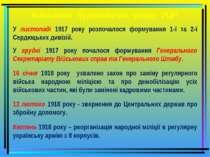 Військове будівництво уряду УЦР У листопаді 1917 року розпочалося формування ...