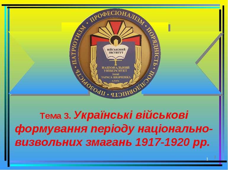 * * Тема 3. Українські військові формування періоду національно-визвольних зм...