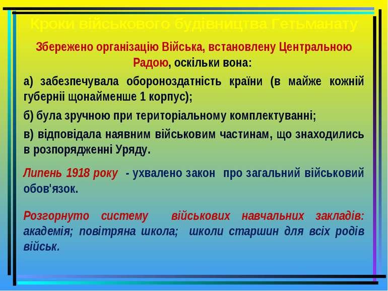 Кроки військового будівництва Гетьманату Збережено організацію Війська, встан...