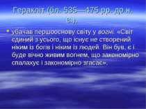 Геракліт (бл. 535—475 pp. до н. є.), убачав першооснову світу у вогні. «Світ ...