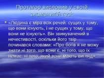Протагор висловив у своїй знаменитій тезі: «Людина є міра всіх речей: сущих у...