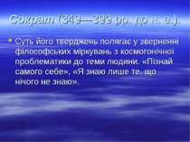 Сократ (349—399 pp. до н. е.). Суть його тверджень полягає у зверненні філосо...
