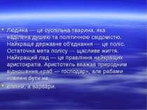 Людина — це суспільна тварина, яка наділена душею та політичною свідомістю. Н...