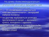 На думку Анаксимандрапроцес утворення Всесвіту проходить три основні етапи: —...
