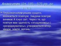 Анаксимен (бл. 585—525 pp. до н. є.). Першоначалом усього сущого, вважається ...