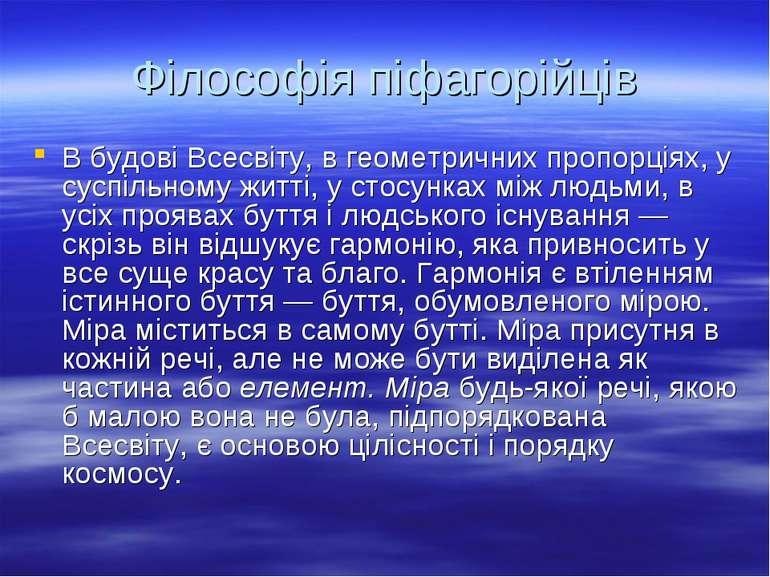 Філософія піфагорійців В будові Всесвіту, в геометричних пропорціях, у суспіл...