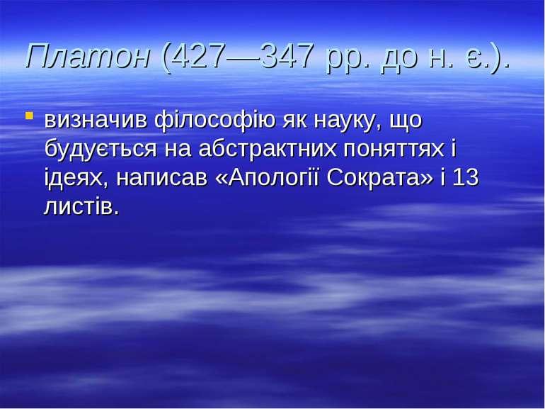 Платон (427—347 pp. до н. є.). визначив філософію як науку, що будується на а...