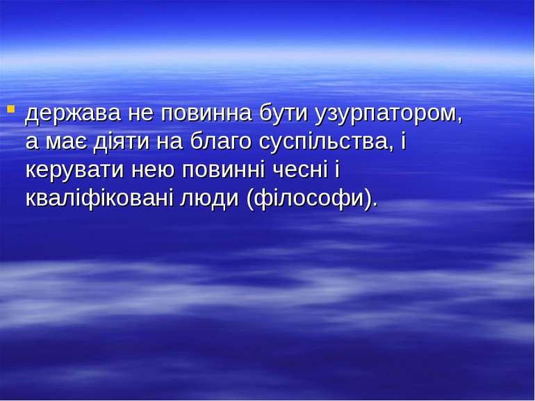 держава не повинна бути узурпатором, а має діяти на благо суспільства, і керу...