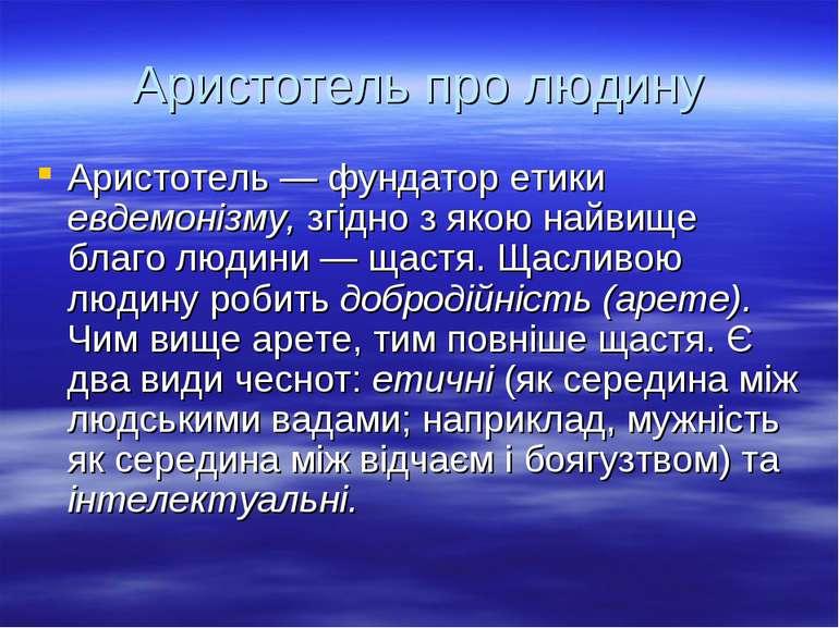 Аристотель про людину Аристотель — фундатор етики евдемонізму, згідно з якою ...