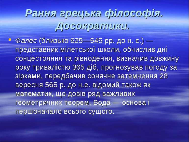 Рання грецька філософія. Досократики. Фалес (близько 625—545 pp. до н. є.) —п...