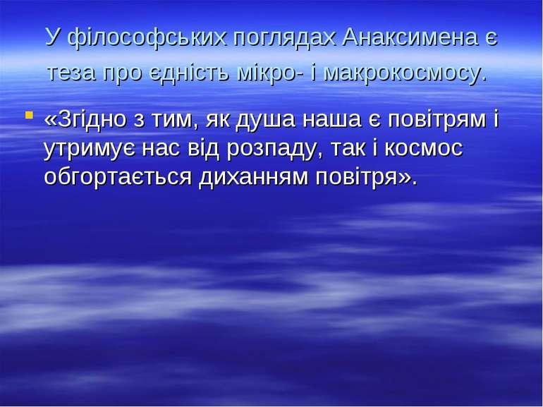 У філософських поглядах Анаксимена є теза про єдність мікро- і макрокосмосу. ...