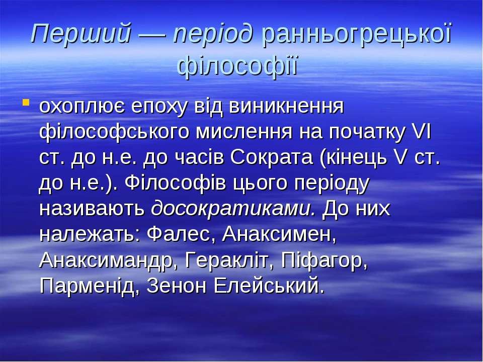 Перший — період ранньогрецької філософії охоплює епоху від виникнення філософ...