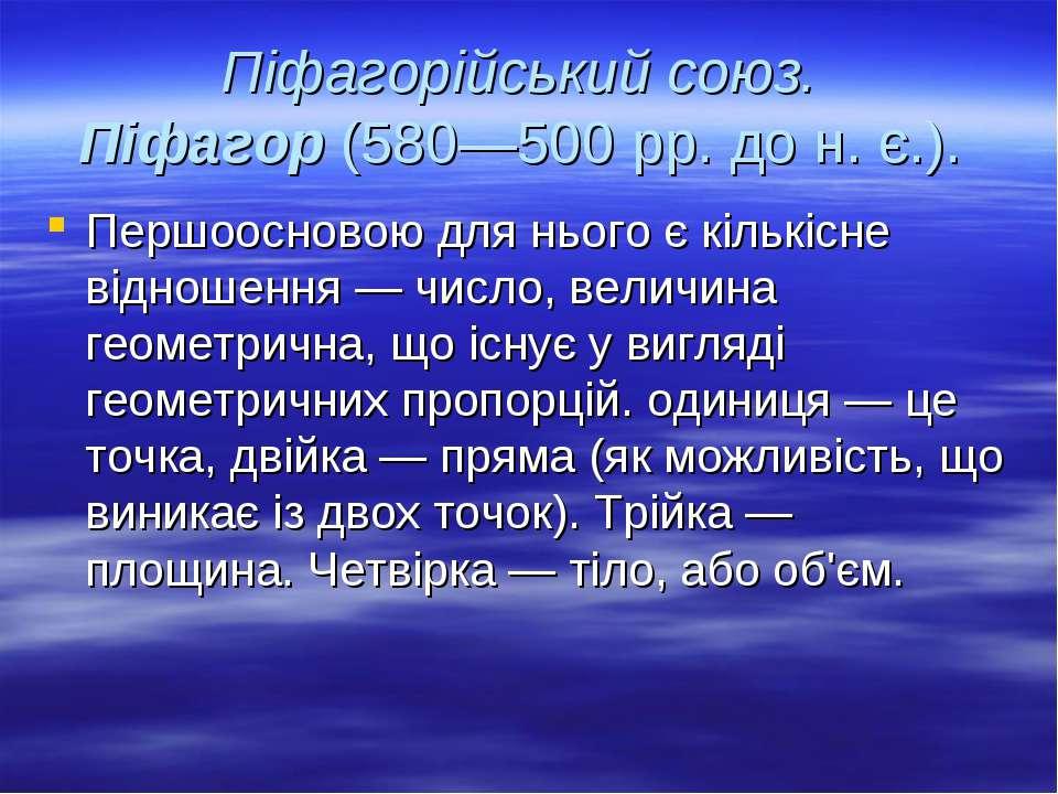 Піфагорійський союз. Піфагор (580—500 pp. до н. є.). Першоосновою для нього є...