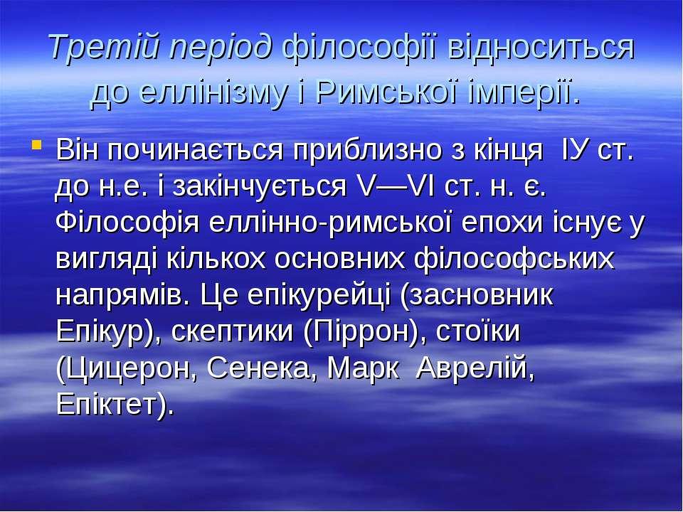 Третій період філософії відноситься до еллінізму і Римської імперії. Він почи...