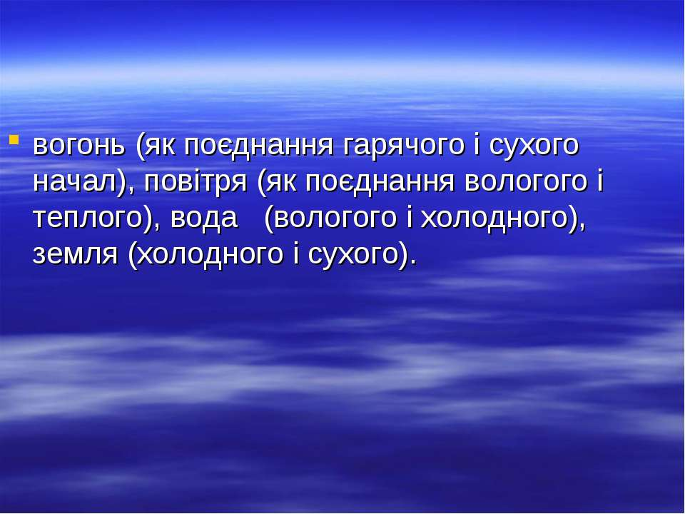 вогонь (як поєднання гарячого і сухого начал), повітря (як поєднання вологого...