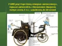 У1895 році Карл Бенц створив «велоколяску», перший автомобіль з бензиновим дв...