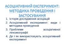 Історія дослідження асоціацій Асоціативний експеримент: види і методика прове...