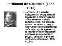 Ferdinand de Saussure (1857‑ 1913) «Утворені в нашій свідомості асоціативні г...