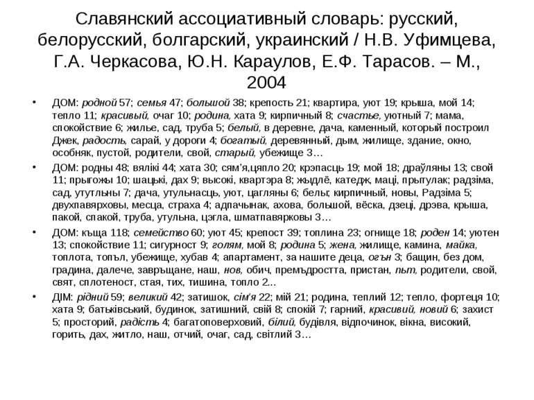 Славянский ассоциативный словарь: русский, белорусский, болгарский, украински...