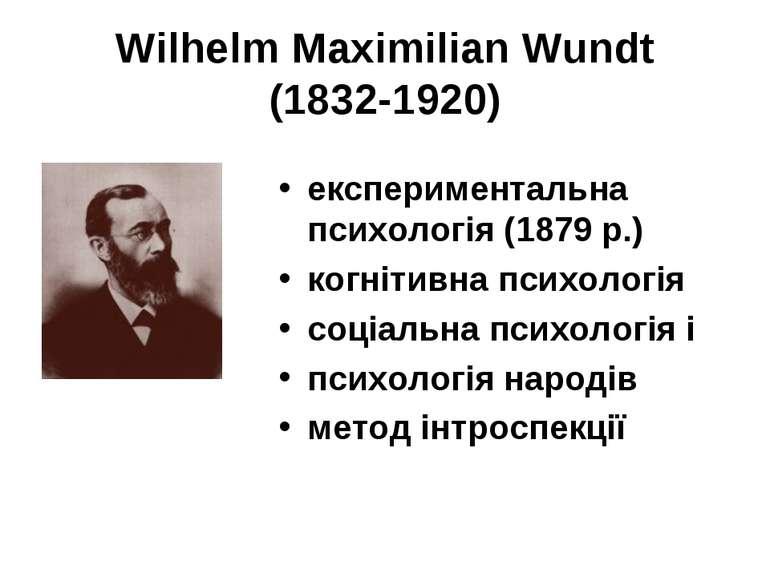 Wilhelm Maximilian Wundt (1832‑1920) експериментальна психологія (1879 р.) ко...