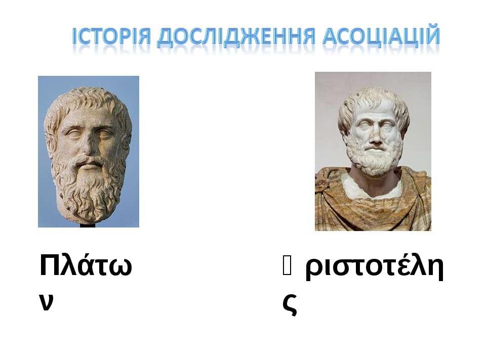 Πλάτων Ἀριστοτέλης