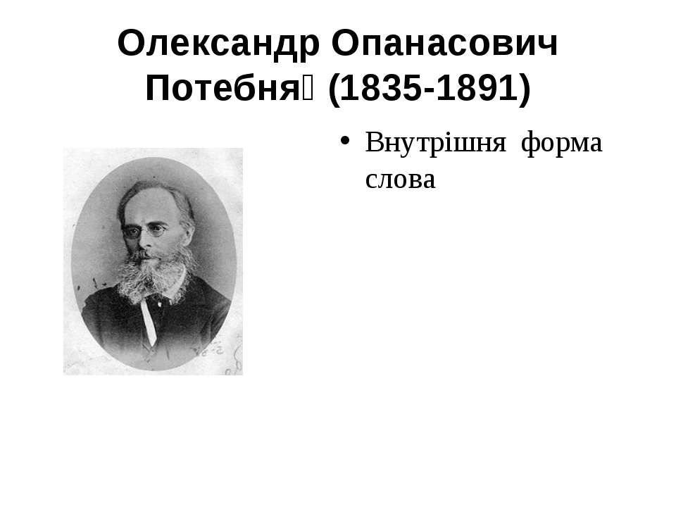 Олександр Опанасович Потебня (1835‑1891) Внутрішня форма слова