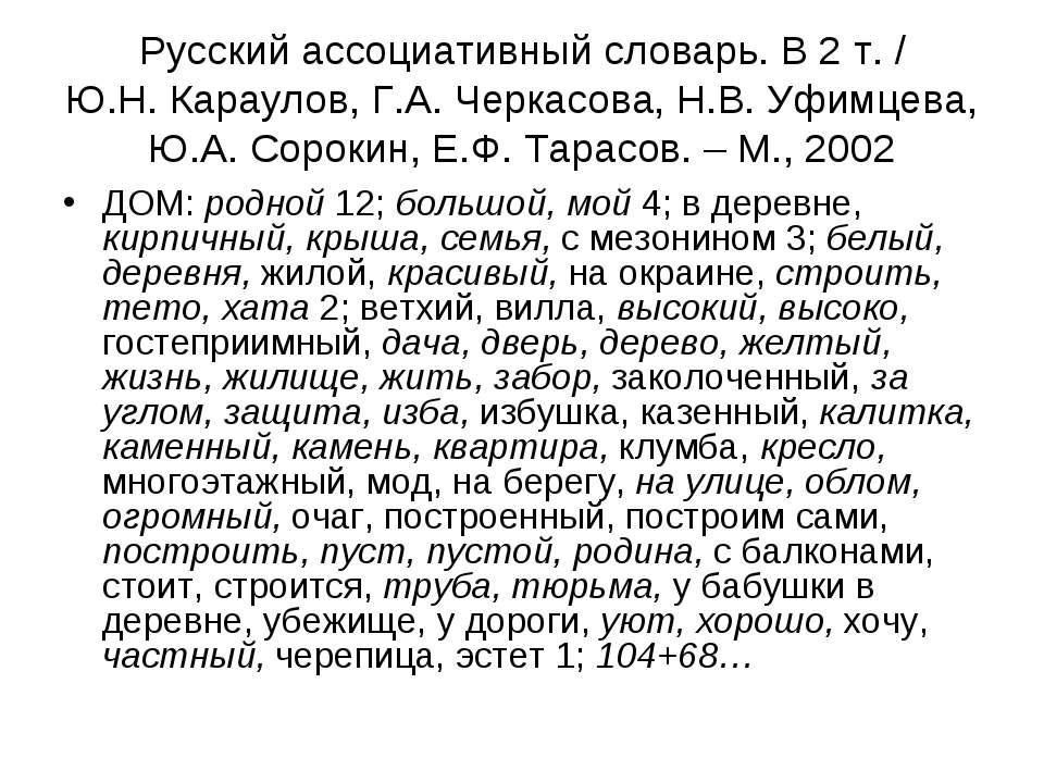 Русский ассоциативный словарь. В 2 т. / Ю.Н.Караулов, Г.А.Черкасова, Н.В.У...