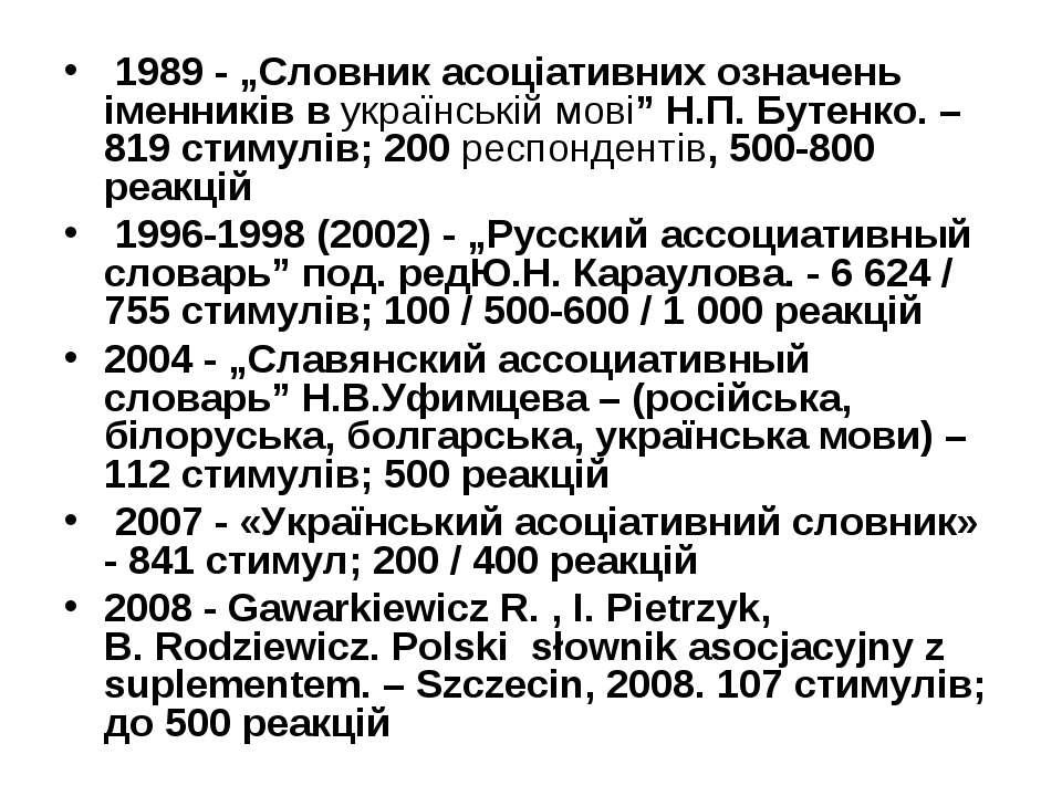 """1989 - """"Словник асоціативних означень іменників в українській мові"""" Н.П. Буте..."""