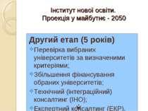 Інститут нової освіти. Проекція у майбутнє - 2050 Другий етап (5 років) Перев...