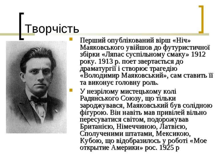 Творчість Перший опублікований вірш «Ніч» Маяковського увійшов до футуристичн...