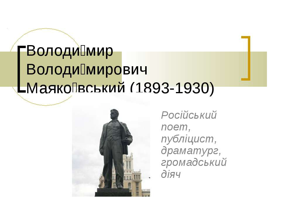 Володи мир Володи мирович Маяко вський (1893-1930) Російський поет, публіцист...