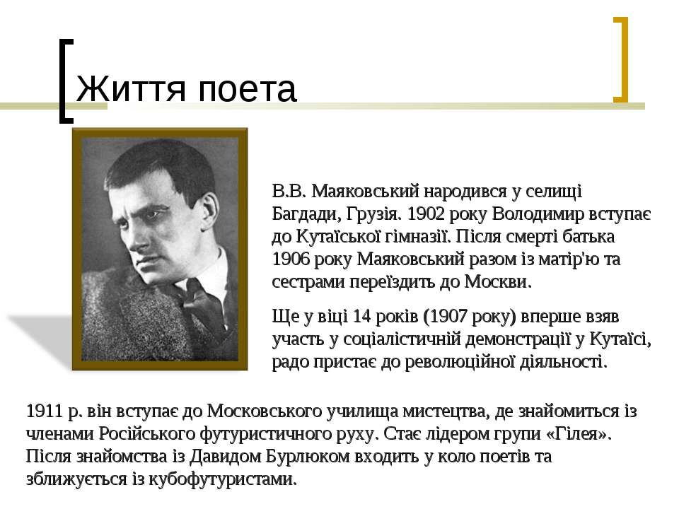 Життя поета В.В. Маяковський народився у селищі Багдади, Грузія. 1902 року Во...
