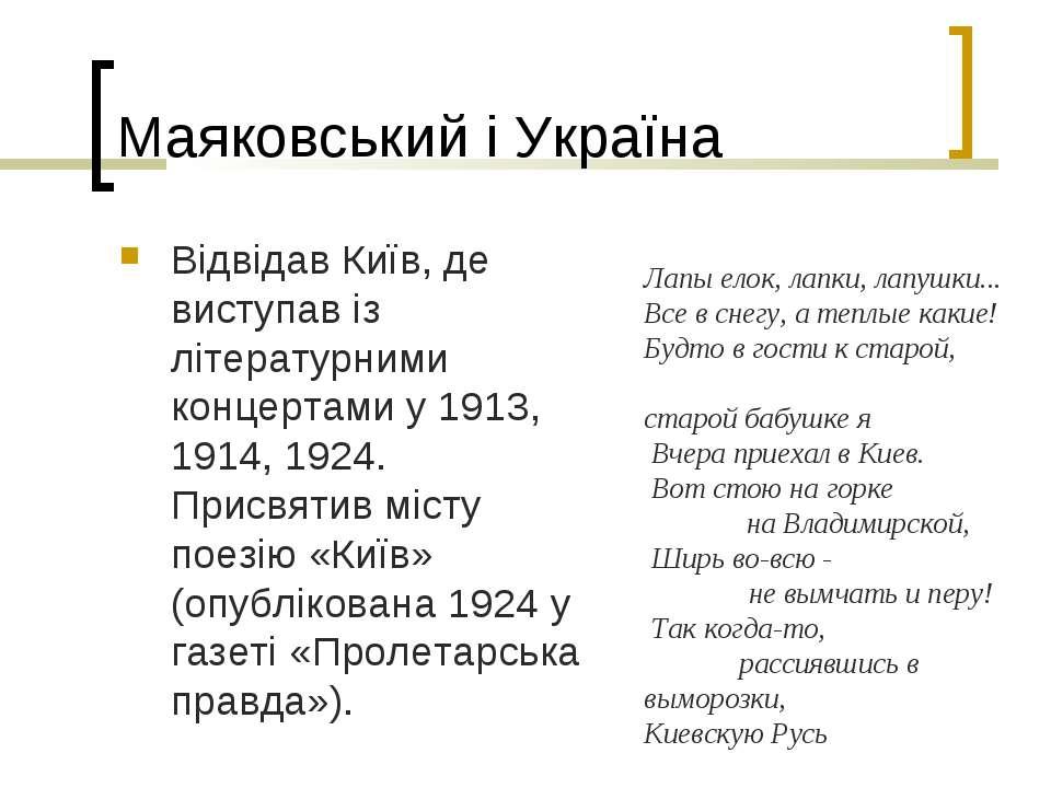 Маяковський і Україна Відвідав Київ, де виступав із літературними концертами ...